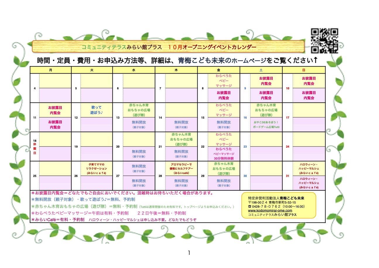 オープニングカレンダー